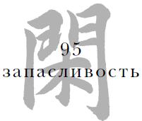 95 Запасливость