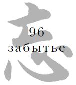 96 Забытье
