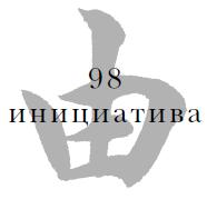 98 Инициатива