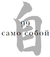 99 Само собой