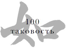 100 Таковость