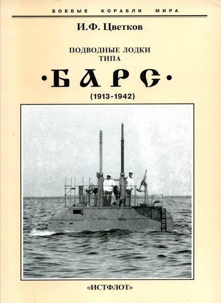 """Подводные лодки типа """"Барс"""" (1913-1942)"""