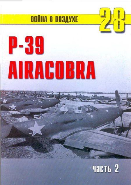 Р-39 «Аэрокобра» часть 2