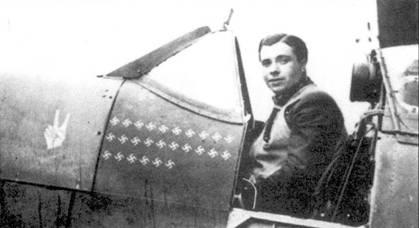 Пайлот-офицер Эрик Локк служил в 41-й эскадрилье и стал асом №1 периода битвы за Британию. К 17 ноября 1940г. на его счету значилось 23 победы и восемь неподтвержденных побед. На снимке — Локк в кабине истребителя «Спитфайр Mk V» 611-й эскадрильи, Хорнчачрч.