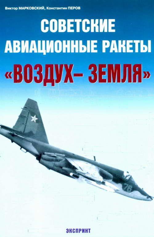 """Советские авиационные ракеты """"Воздух-земля"""""""