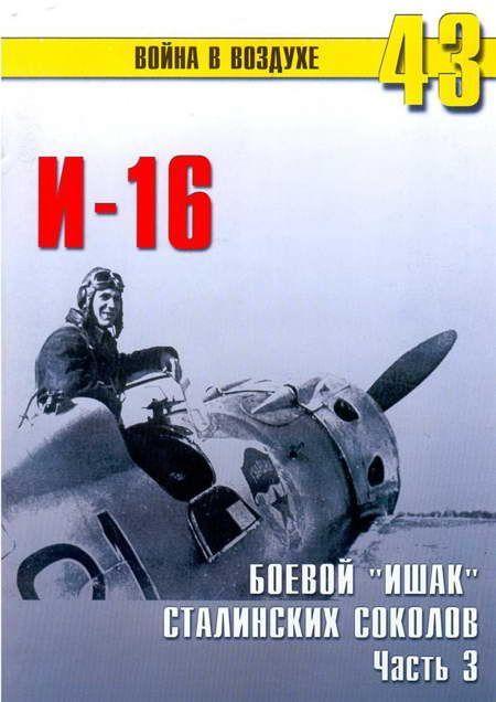 И-16 Боевой «ишак» сталинских соколов. Часть 3