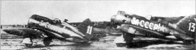 Два самолета И-16 тип 24 из 72-го смешанного авиаполка ВВС Северного флота, лето 1941 г. На самолете с бортовым номером «11» летал лейтенант Б.Ф. Сафонов, на истребителе с бортовым номером «13» – его ведомый, сержант С. Г. Сурженко.