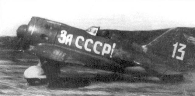 На взлете истребитель И-16 сержанта Сурженко из 72-го смешанного авиаполка ВВС Северного флота, аэродром Ваенга.