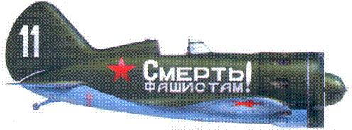 Правый борт истребителя И-16 тип 24 лейтенантa Б.Ф. Сафонова из 72-го смешанною авиационною полка ВВС Северною флота, лето 1941 г.