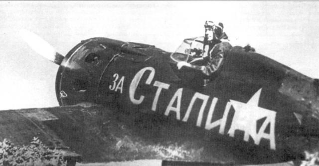 Лейтенант Борис Филимонов в кабине И-16СПБ, снимок сделан после налета на Черноводский мост. На борту истребителя популярная у летчиков надпись «За Сталина».