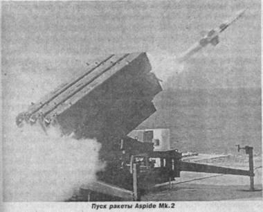 Пуск ракеты Aspide Mk/2