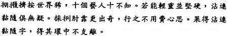 Приложение Классические тексты о тайцзи