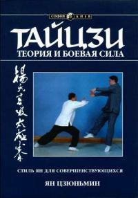 Тайцзи: теория и боевая сила