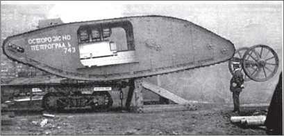 Погрузка первых танков Mk I на железнодорожные платформы. Обратим внимание на снятые спонсоны (можно увидеть установку двигателя) и надпись «ОСТОРОЖНО ПЕТРОГРААЬ», призванную замаскировать назначение изделия.