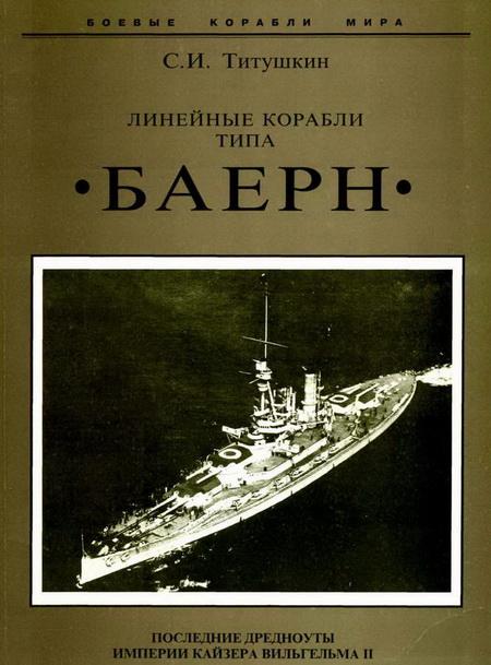 """Линейные корабли типа """"Баерн"""". Последние дредноуты империи кайзера Вильгельма II."""