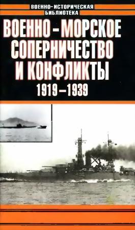 Военно-морское соперничество и конфликты 1919 — 1939
