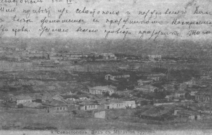 Севастополь. Начало XX века. (Репродукция с открытки того времени.)