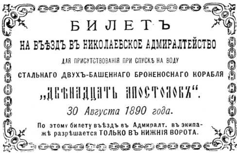 """Пригласительный билет для допуска на территорию Николаевского адмиралтейства на спуск на воду эскадренного броненосца """"Двенадцать Апостолов"""""""