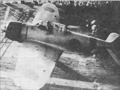 В 6 часов утра по японскому времени 8 декабря 1941 г. 183 самолета первой волны оторвались от деревянных настилов палуб <a href='https://arsenal-info.ru/b/book/3326846705/22' target='_self'>японских авианосцев</a> и взяли курс на Гавайи. Через несколько часов Тихоокеанский флот США понес тяжелейшие потери. К счастью для американцев под удар <a href='https://arsenal-info.ru/b/book/2626817885/5' target='_self'>японской авиации</a> не попали авианосцы «Лексингтон» и «Энтерпрайз». Адмирал Нагумо не решился начать поиск авианосцев, возможно его нерешительность стоила Японии проигрыша в войне.