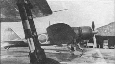 Полукруглые законцовки увеличенного размаха сделали вариант «модель 22» рекордсменом среди всех модификаций «Зеро» по дальности и продолжительности полета. На снимке – «Зеро» модель 22 (1-HА-159) из Ивакуни кокуктай. середина 1943 г. Убираемое шасси «Зеро» сделано на основе шасси палубного бомбардировщика Накаяма тип 97, шасси которого, в свою очередь, «срисовано».у самолета Воут-143. Этот факт, наряду с другими мелкими заимствованиями дал американской пропаганде возможность раздуть в годы войны миф о том, что «Зеро» является плохой копией американского истребителя. «Зеро» – на самом деле оригинальная конструкция, в которой заимствований не больше, чем в конструкции любого другого истребителя периода Второй мировой войны.