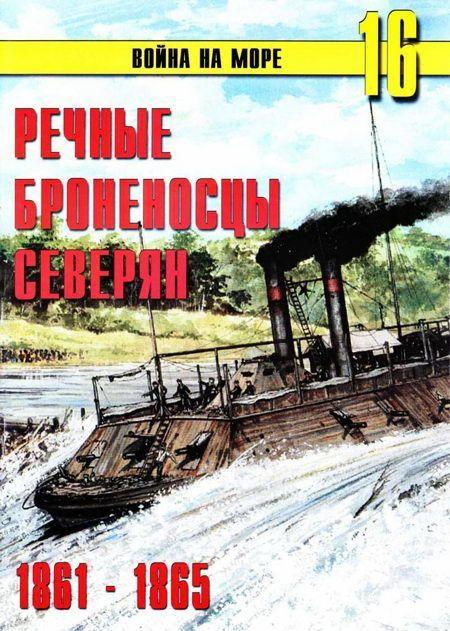 Речные броненосцы северян. 1861-1865