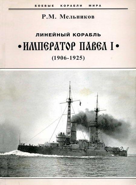 """Линейный корабль """"Император Павел I"""" (1906 – 1925)"""