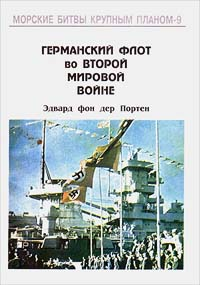 Германский флот во Второй Мировой войне