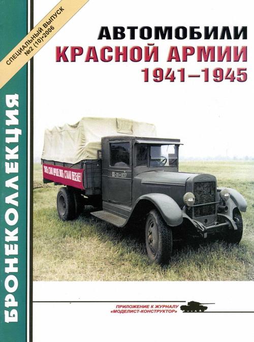 Автомобили Красной Армии 1941—1945 гг.