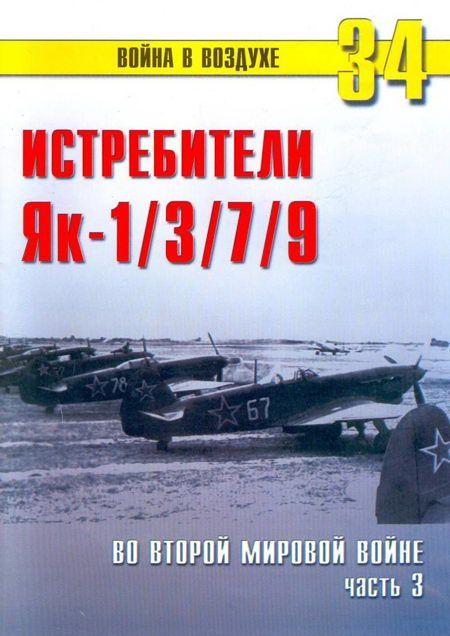Як-1/3/7/9 во второй мировой войне. Часть 3