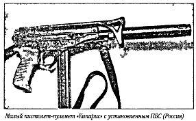 Глава 1. Введение. Несколько слов о понятии «оружие специального назначения»