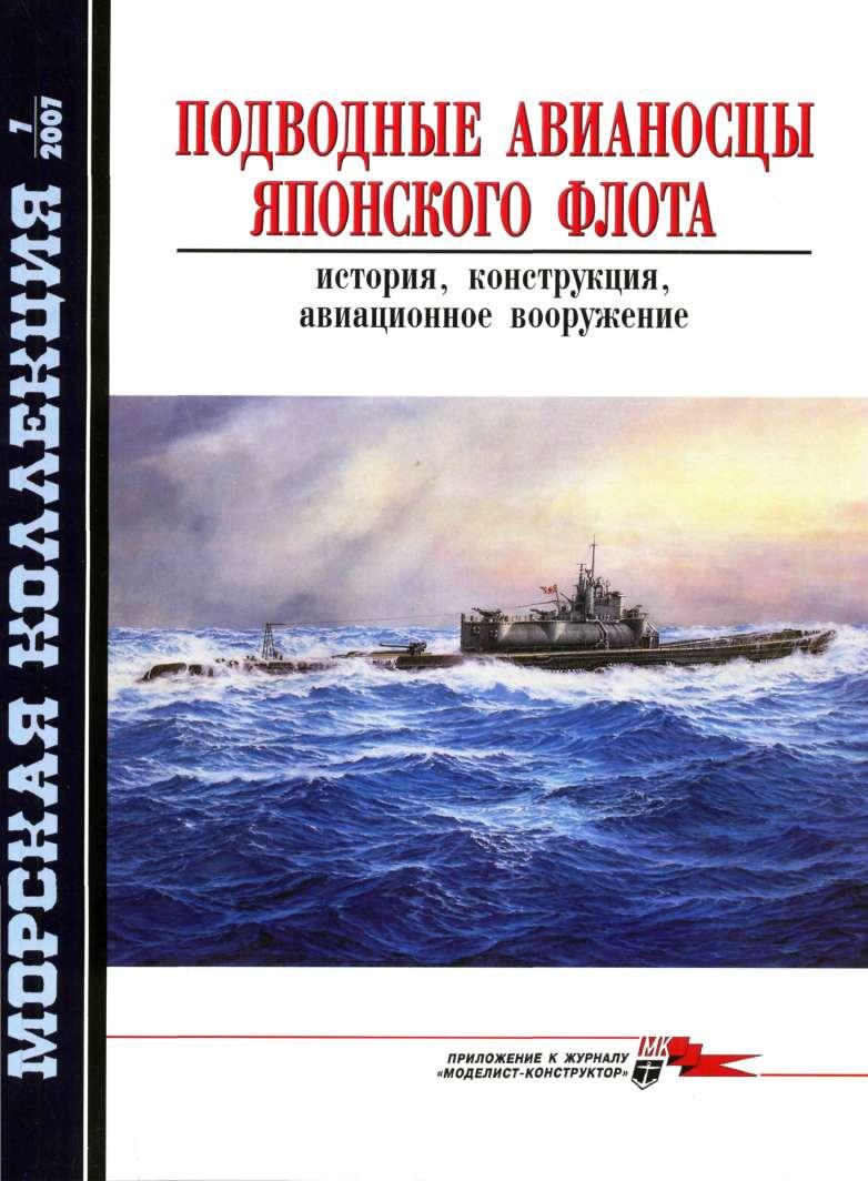 Подводные авианосцы японского флота