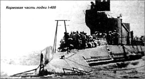 I-400 — Авианесущая суперсубмарина