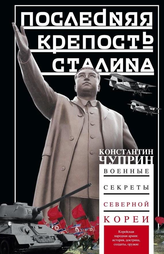 Последняя крепость Сталина. Военные секреты Северной Кореи