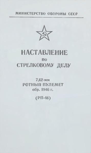 7,62-мм ротный пулемет обр. 1946 г. (РП-46). Наставление по стрелковому делу
