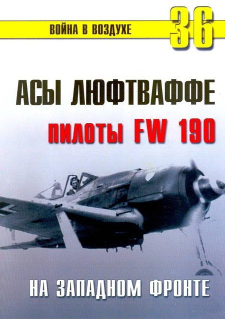 Асы люфтваффе пилоты Fw 190 на Западном фронте