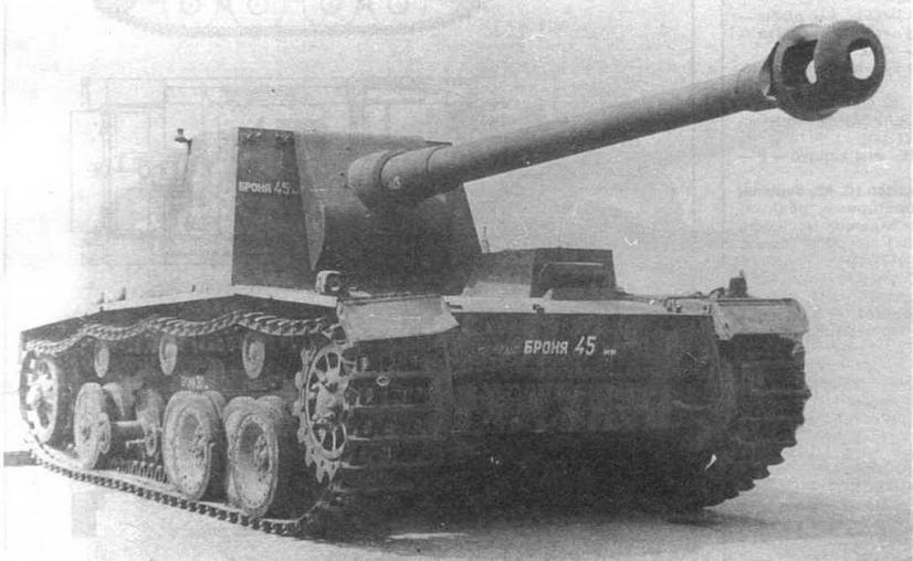Тяжелая САУ со 128-мм пушкой, захваченная Красной Армией под Сталинградом