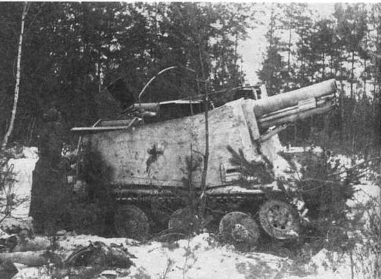 Бойцы Красной Армии осматривают подбитый Bison Ausf.H Восточный фронт, зима 1944 год.