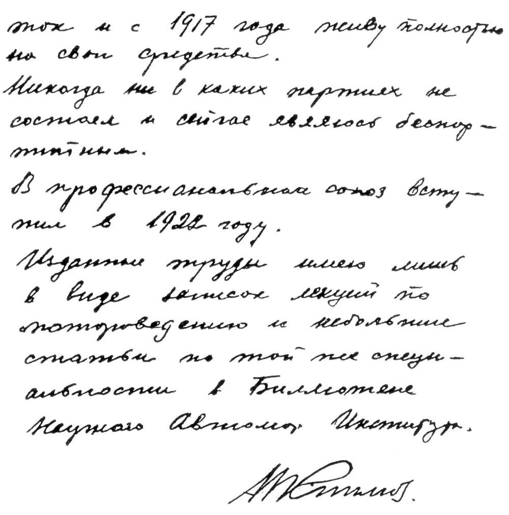 Основатель российского авиадвигателестроения