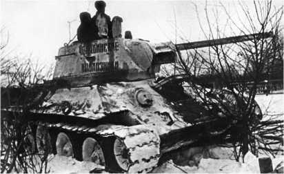 Танк Т-34 из состава колонны «Челябинские колхозники» в разведке. Воронежский фронт, февраль 1943 года.