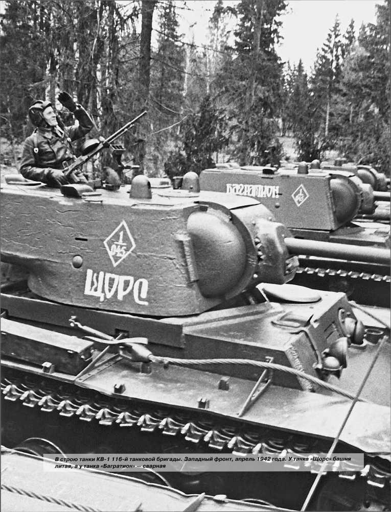 В строю танки КВ-1 116-й танковой бригады. Западный фронт, апрель 1942 года. У танка «Щорс» башня литая, а у танка «Багратион» — сварная.