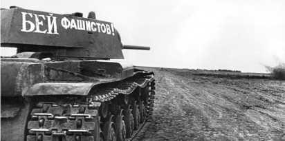 Танк КВ-1 в бою. Западный фронт, август 1941 года.