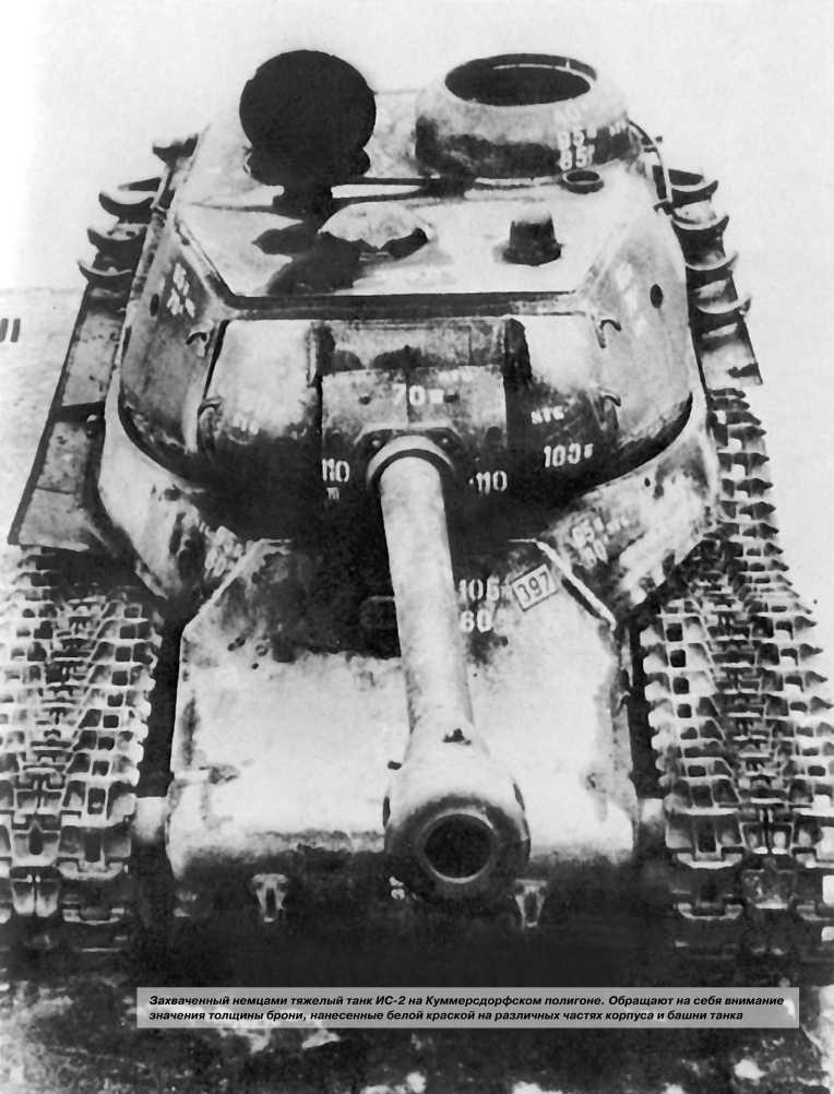Захваченный немцами тяжелый танк ИС-2 на Куммерсдорфском полигоне. Обращают на себя внимание значения толщины брони, нанесенные белой краской на различных частях корпуса и башни танка.