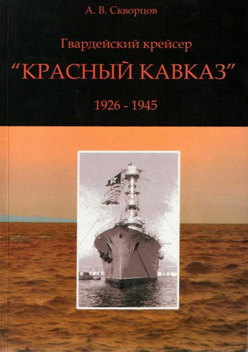 Гвардейский крейсер Красный Кавказ (1926-1945)