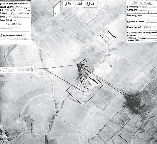 Фотопланшет с изображением места удара и данными о цели до удара и после него. Фотографирование объекта атаки по оконча нии удара выполнялось для точной оценки поражения цели