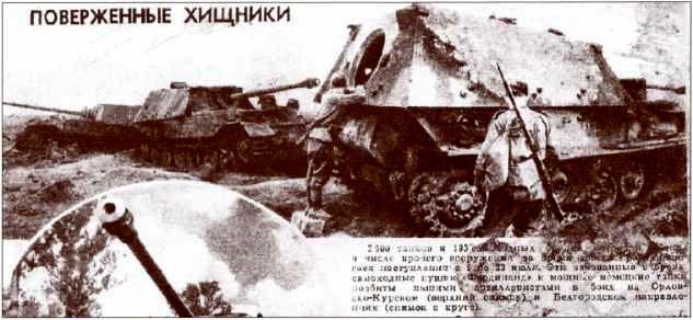 Журнал ГлавПУРККА «Фронтовая иллюстрация» в №20 за 1943г. извещал читателей об уничтожении 195 «Фердинандов» артиллеристами Красной армии с 5 по 23 июля, сопровождая цифры фотомонтажем снимков подбитых самоходок.