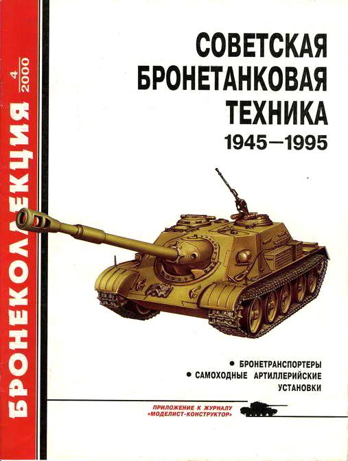 Советская бронетанковая техника 1945 - 1995 (часть 2)