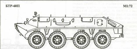 Бронетранспортер БТР-60