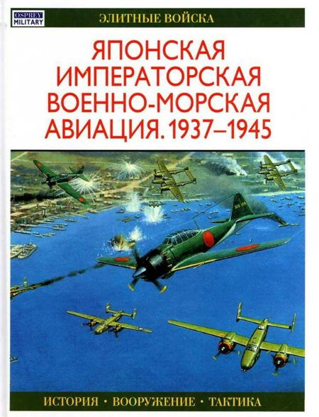 Японская императорская воено-морская авиация 1937-1945н