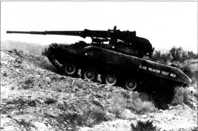 Танк «Шеридан» с экспериментальной 75-мм пушкой ARES