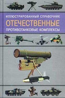 Отечественные противотанковые комплексы